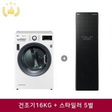 건조기 RH16WN [16KG/화이트] + 스타일러 S5BB [5벌/린넨블랙]