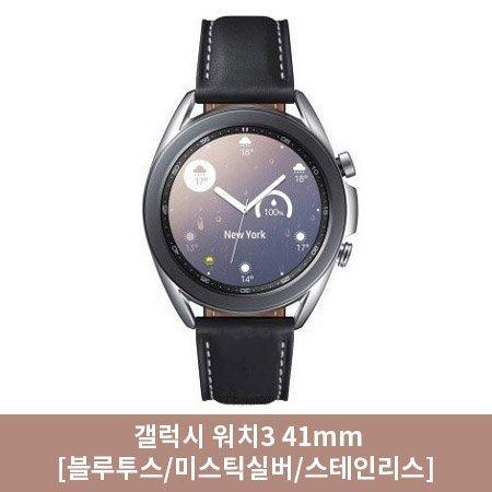 [상급 리퍼상품 단순변심] 갤럭시워치3 41mm[블루투스/실버/스테인리스][SM-R850NZ]
