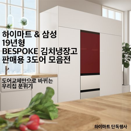 [도어패널단품] 19년형 3도어 비스포크 김치냉장고(RQ33R)