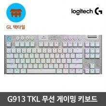 게이밍키보드 G913TKL[TACTILE][화이트][무선][로지텍코리아정품]