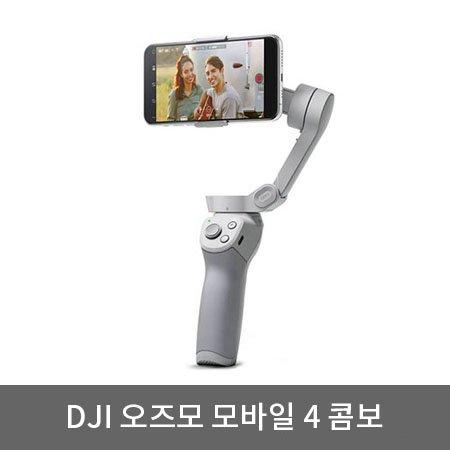 DJI 오즈모 모바일4 콤보/스마트폰 짐벌[DJI-OSMOMOBILE4-COMBO]