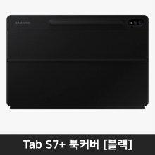 [삼성정품] Tab S7+ 북커버 [블랙]