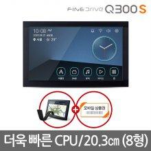 [히든특가] 파인드라이브 Q300 S 8 네비게이션 32GB 아틀란 3D맵