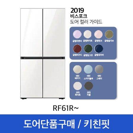 [19년형 4도어 키친핏 냉장고] 비스포크 도어단품 (RF61R~)