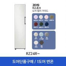 비스포크 냉장고(변온)_도어단품 사틴스카이블루[19년형]