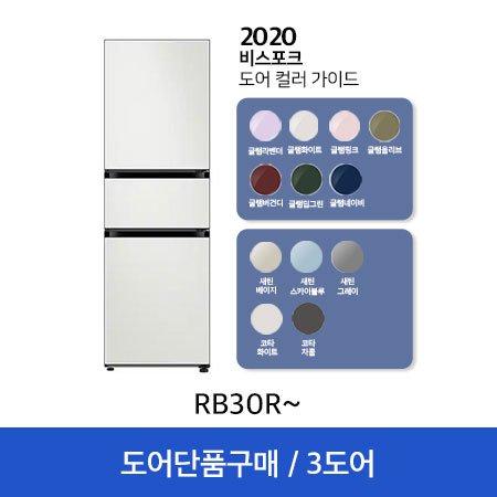 [20년형 3도어 냉장고] 비스포크 도어단품(RB30R~)