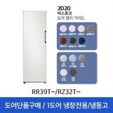 비스포크 냉장전용/냉동고_도어단품 사틴스카이블루[20년형]