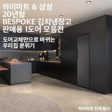 [도어패널단품] 20년형 1도어 비스포크 김치냉장고(RQ32T)