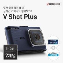 [히든특가]블랙박스 VSHOT_PLUS 32GB 커넥티드