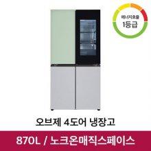 [MIST] 오브제컬렉션 4도어 냉장고 M870GMS451S [870L]