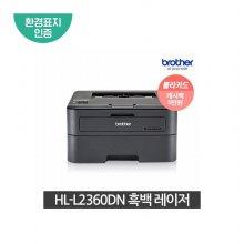 [롤라카드 50,000원 캐시백] HL-L2360DN (토너포함) 레이저프린터 / 자동양면인쇄 / 네트워크