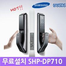 [무료설치]삼성 SHP-DP710 푸시풀 도어락 번호키 카드키