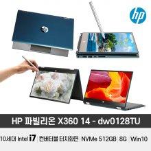 [메모리더블업+가방증정] HP 파빌리온 x360 14-dw0128TU/10세대 i7/터치펜