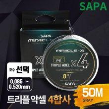 싸파 트리플악셀 4합사 단품 50M 선택 회색 낚시