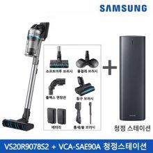[최상급 리퍼상품 단순변심/L.POINT 5만점 증정] 삼성제트 VS20R9078S2 + 청정스테이션 VCA-SAE90A