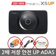 [히든특가] 파인뷰 X5 UP FHD/HD 2배저장 2채널 블랙박스 32GB