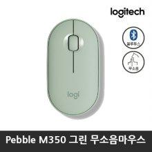 무소음 블루투스 마우스 Pebble M350 [그린]