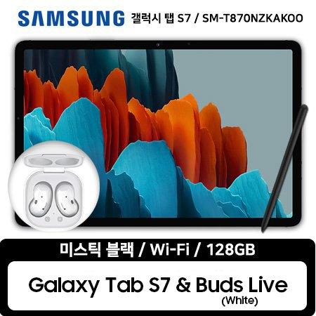 [버즈라이브패키지]갤럭시탭S7 WIFI 128GB(블랙) + 갤럭시 버즈라이브 화이트