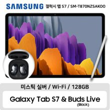 [버즈라이브패키지] 삼성 갤럭시탭S7 WIFI 128GB(실버) + 갤럭시 버즈라이브 블랙