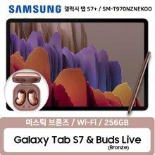 [버즈라이브패키지] 삼성 갤럭시 탭S7+ (Wi-Fi) 256GB 미스틱브론즈 + 갤럭시 버즈라이브 미스틱브론즈