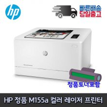 HP M155A 컬러레이저 프린터 고속프린터