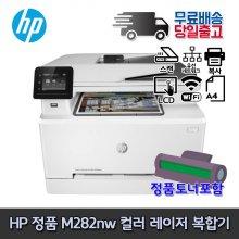 HP M282NW 컬러레이저 복합기 인쇄 복사 스캔 무선