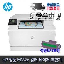 HP M182n 컬러레이저 복합기 인쇄 복사 스캔 유선네트워크