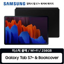 갤럭시 탭 S7+ 블랙 WiFi 256GB 정품 북커버 패키지 Tab S7+ Book Cover Package / SM-T970NZKEKOO