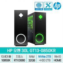 HP 오멘 GT13-0850KR (NVMe SSD 2TB 교체장착) RTX3080 게이밍 데스크탑