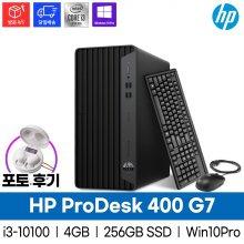 프로데스크 400 G7 MT i3-10100 9CY16AV Win10Pro