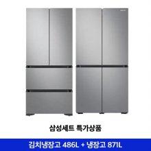 *삼성세트상품* RQ48T94B1T2+RF85T9111T2 [김치냉장고486L+냉장고 871L]