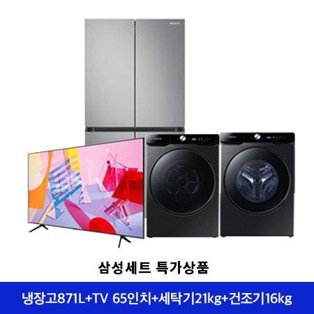 *삼성세트상품* KQ65QT67AFXKR + RF85T9111T2 + WF21T6300KV + DV16T8740BV [ TV 65인치 + 냉장고 871L + 드럼 세탁기 21KG + 건조기 16KG]