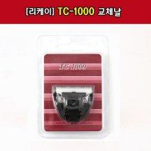 리케이 이발기 TC-1000 날/47531A