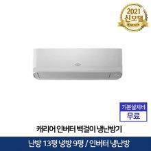 인버터 에어컨 벽걸이 냉난방 (냉방37.4㎡/ 난방 29.9㎡))  [전국기본설치무료]