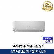 인버터 에어컨 냉난방 벽걸이 (냉방 28.5㎡ / 난방 22.5㎡) [전국기본설치부료]