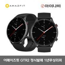 [정품]스마트워치 어메이즈핏 GTR2 알루미늄 국내정발/한글판