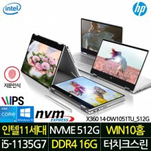 X360 14-DW1051TU_512G/노트북/i5-1135G7/16GB/512GB/WINDOWS10HOME/360도/PD충전