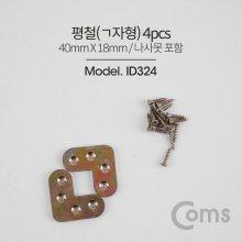 Coms 평철(ㄱ형) 4pcs 40x18(mm) 나사못 포함/4B0D08