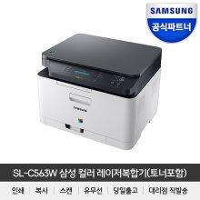 SL-C563W 삼성 레이저 복합기 유무선 토너포함