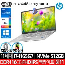 [다운로드쿠폰][사은품증정] 파빌리온 15-eg0501TU 노트북 11세대 i7 IPS 16GB 512GB Win10 15inch