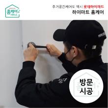 집수리서비스 - 방문손잡이교체 (서울권역한정)