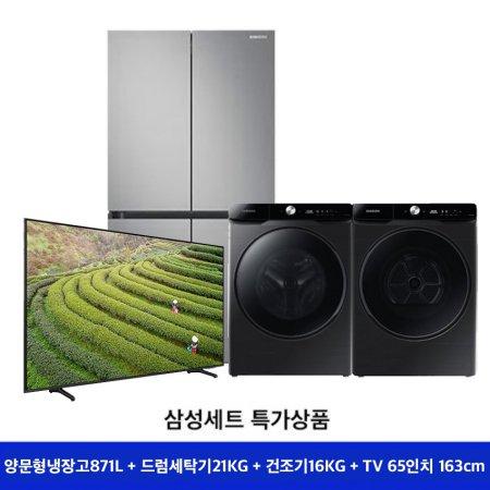 *삼성세트상품* WF21T6300KV + RF85T9111T2 + KQ65QA60AFXKR + DV16T8740BV [드럼 세탁기 21KG + 냉장고 871L + TV 65인치 + 건조기 16KG]