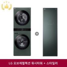 오브제컬렉션 워시타워 W16GG (세탁기24kg, 건조기16kg, 네이처그린) + 스타일러 S5GFO 의류관리기 (5벌 + 바지 1벌, 미스트그린)