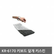 아이락스 KR-6170 키스킨