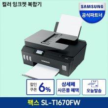 SL-T1670FW 정품 무한잉크 팩스 복합기 잉크포함