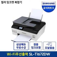 SL-T1672DW 정품 무한잉크 잉크젯 복합기 잉크포함
