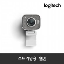스트림캠[웹캠][화이트][로지텍코리아]