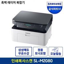 SL-M2080 흑백 레이저 복합기 토너포함