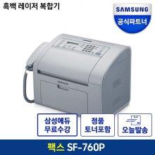 SF-760P 흑백 레이저 팩스 복합기 토너포함