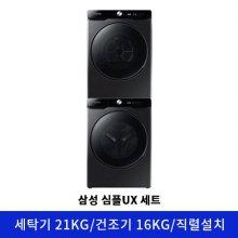 드럼 세탁기(21kg)+건조기(16kg) 세트 WF21T6300KV+DV16T8740BV (블랙캐비어, 스태킹키트 포함, 심플 UX블랙)
